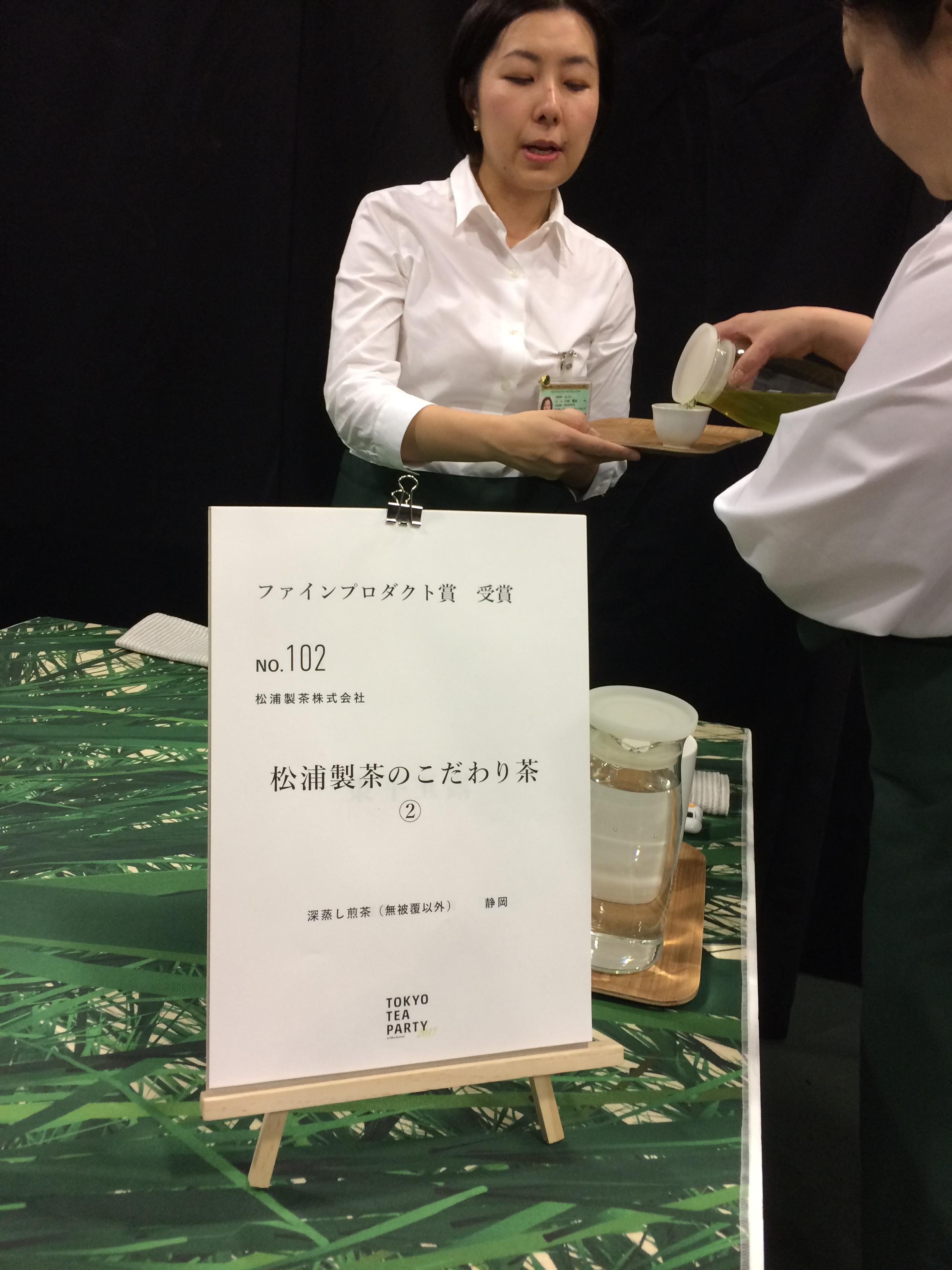 TOKYO TEA PARTY 2017